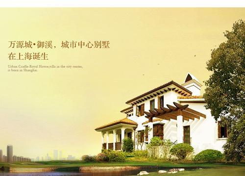 上海万源城御溪别墅图片米散散怎么计算22距离的别墅图片