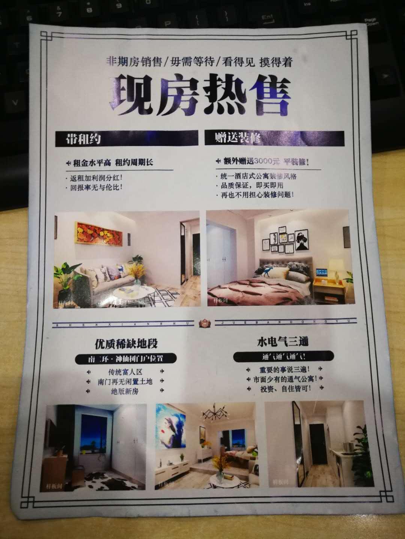 推推99房產網神仙樹3號在售新房房源圖片