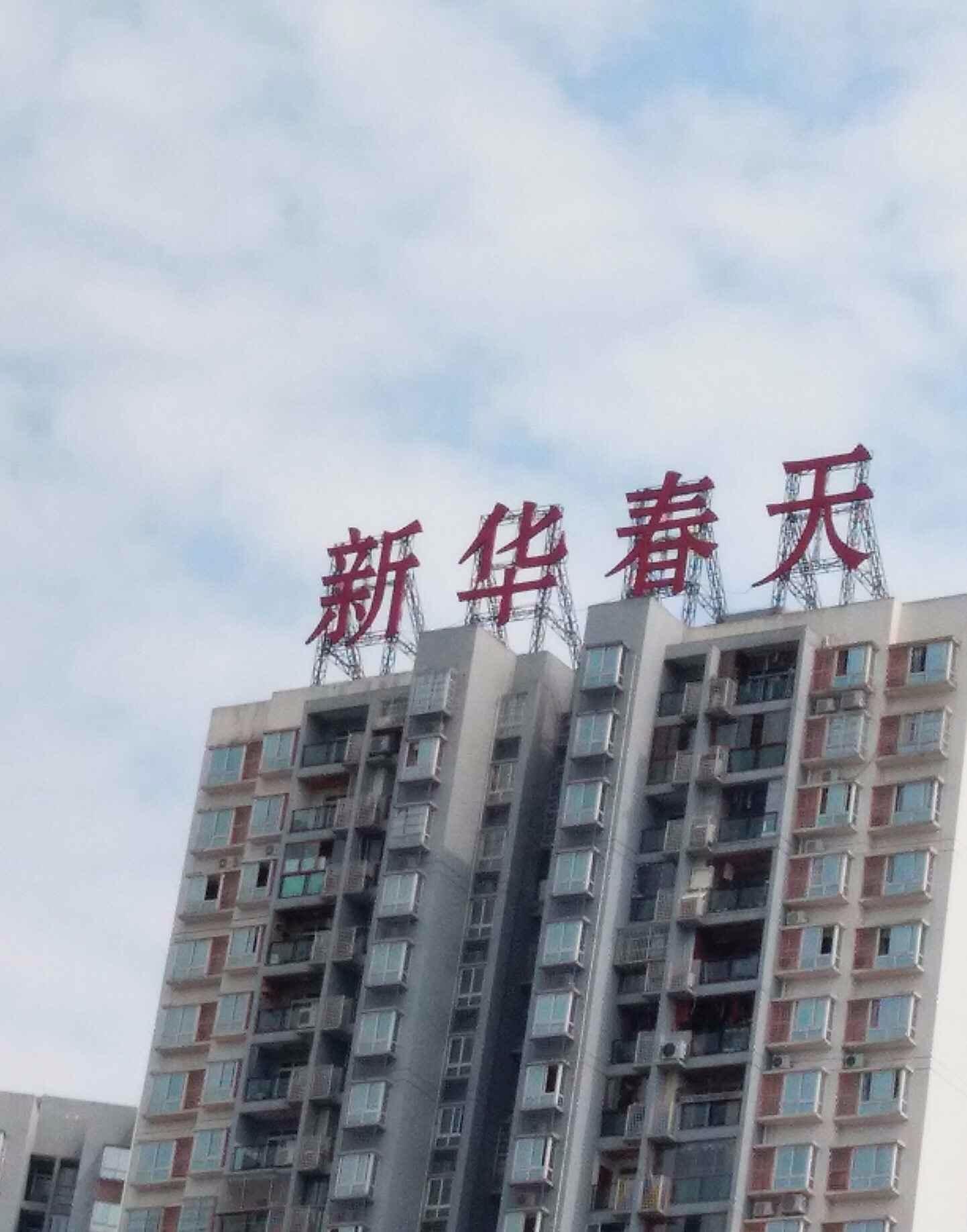 重庆新华春天图片