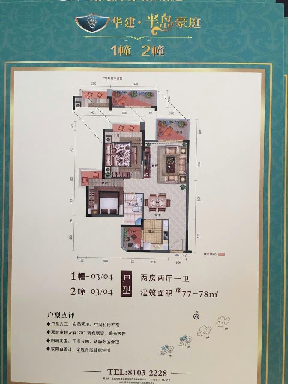 东莞二手房 常平二手房 常黄路二手房 >华建半岛豪庭   总价:86万