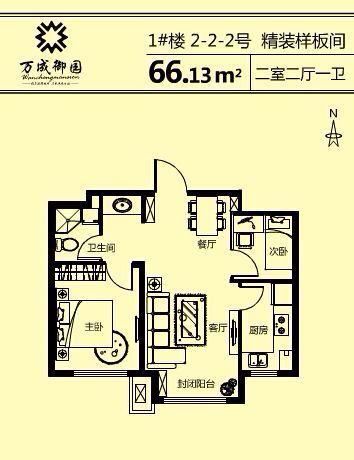 推推99房产网万成御园在售新房房源图片