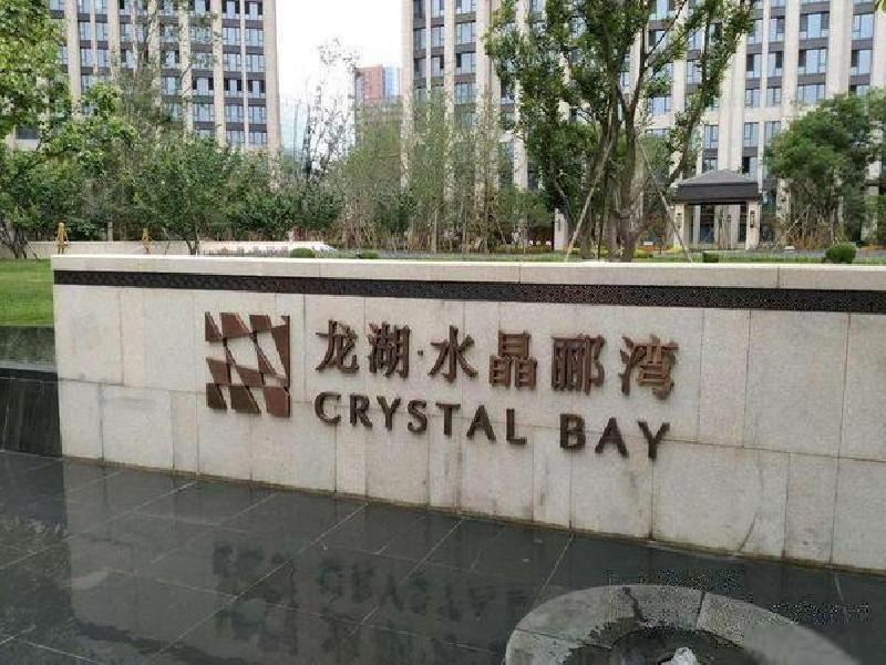 推推99大连房产网龙湖水晶郦湾外景图