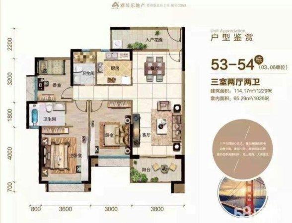 推推99房产网雅居乐山海郡在售新房房源图片