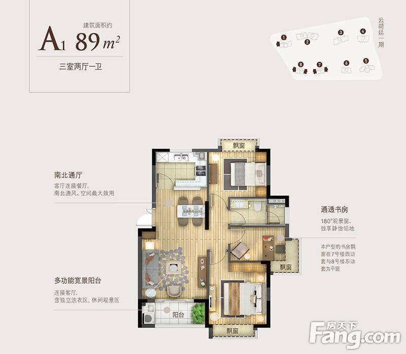推推99房产网嘉里云荷廷在售新房房源图片