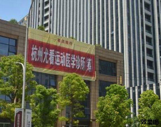 杭州世纪晶钻图片