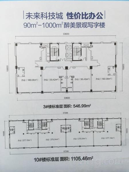 推推99房产网杭州盛奥西溪铭座写字楼在售房源图片
