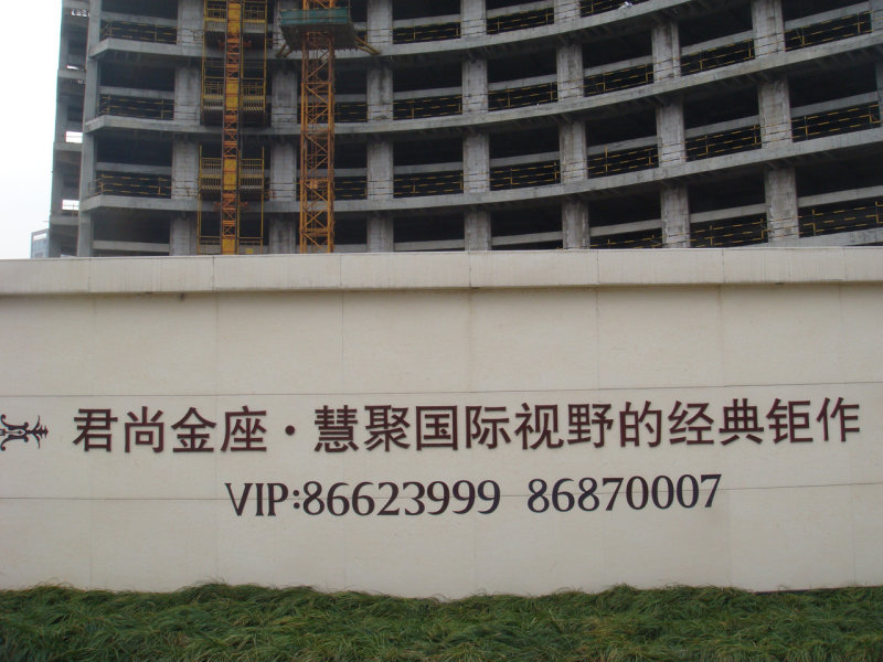 杭州君尚金座外景图