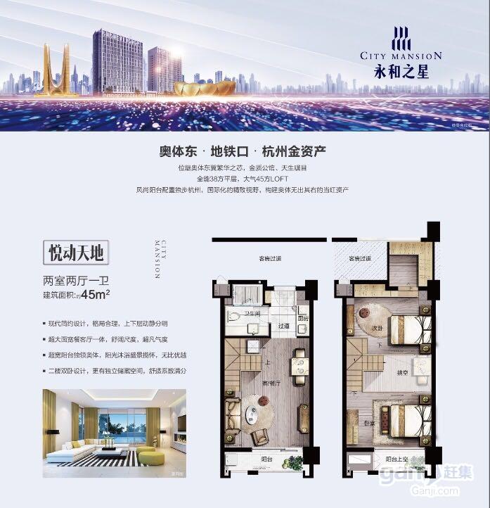 推推99房产网永和之星在售新房房源图片