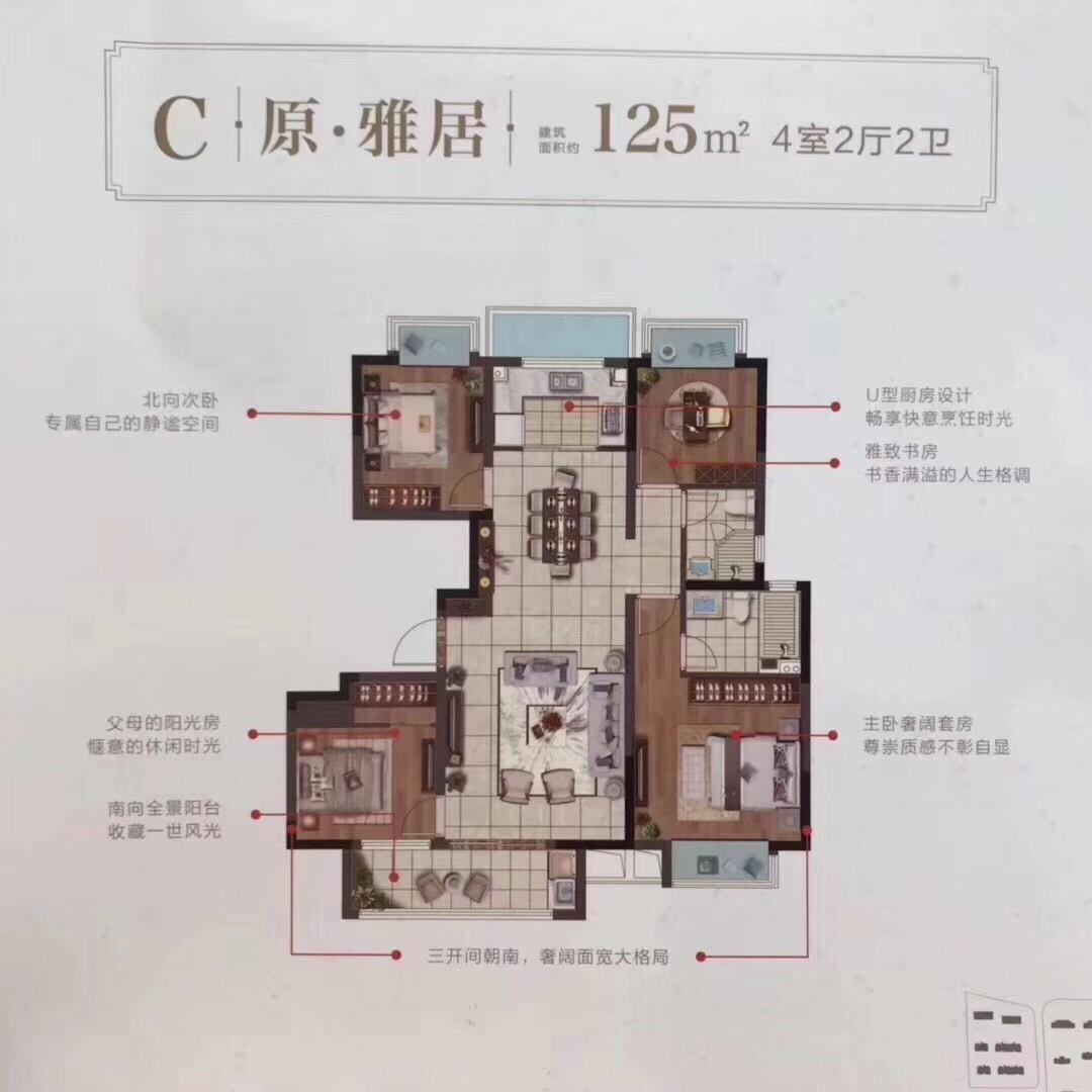 推推99房产网熙岸原著在售新房房源图片