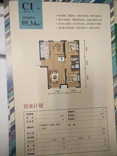 沈阳新房房源图片