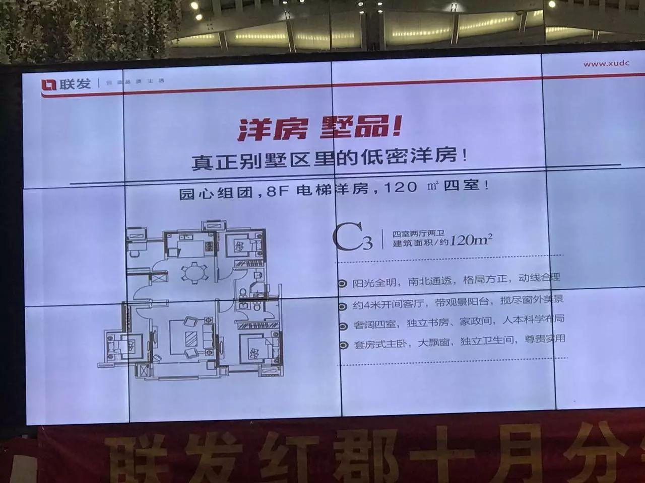 推推99房产网联发红郡(别墅)在售新房房源图片