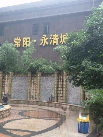 推推99武汉房产网常阳永清城外景图