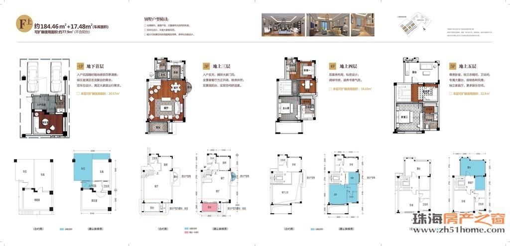 推推99房产网五洲东方墅在售新房房源图片
