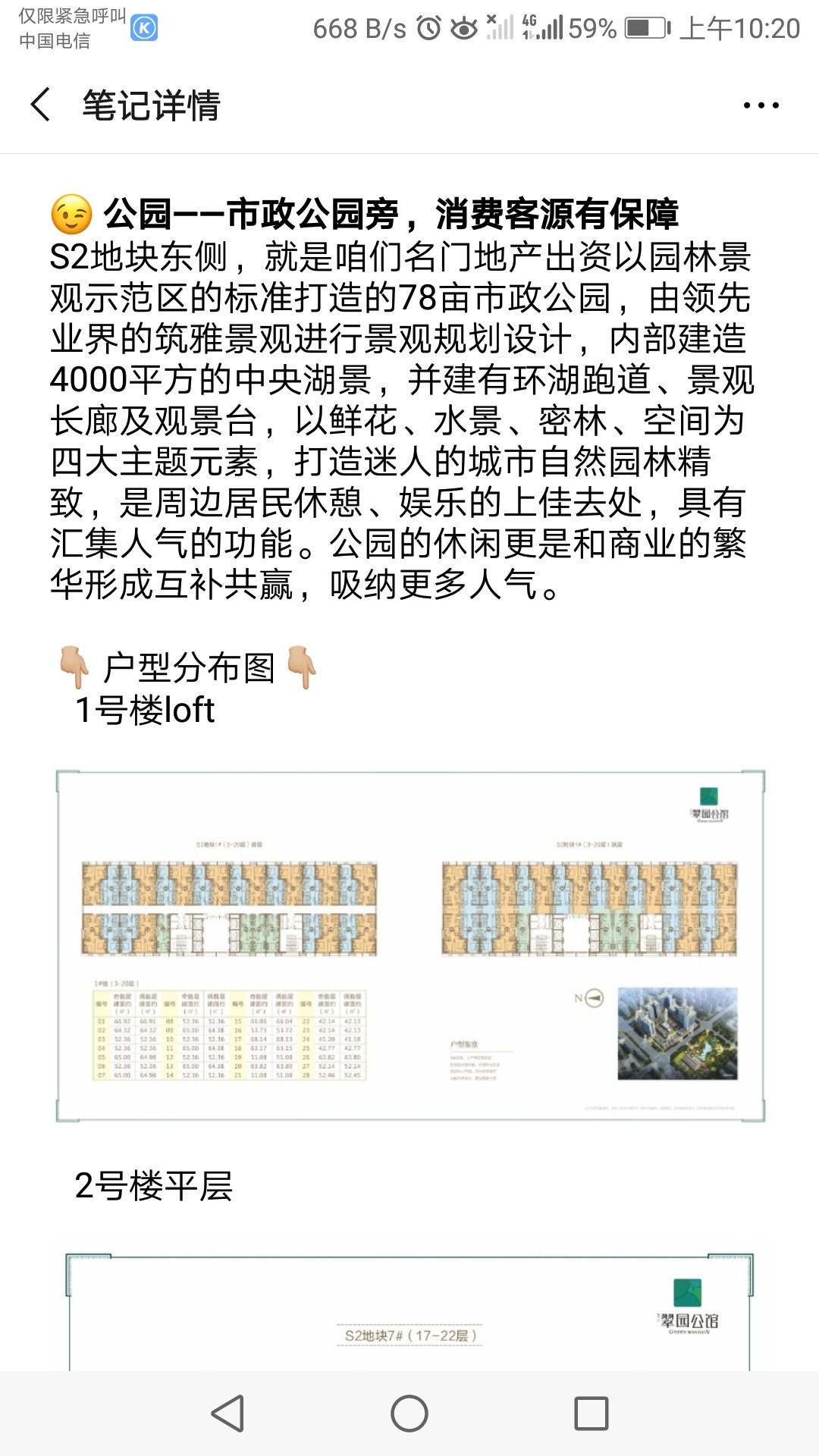 推推99房产网名门翠园在售新房房源图片