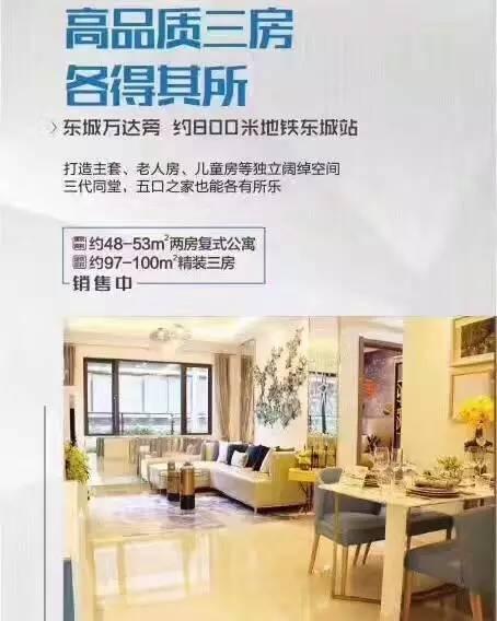 推推99房产网东莞在售新房房源图片